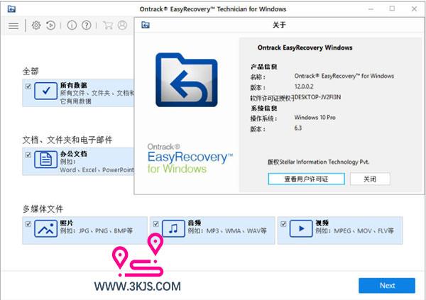 Easyrecovery绿色中文版 :专业的数据恢复软件