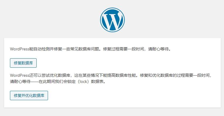 wordpress出现